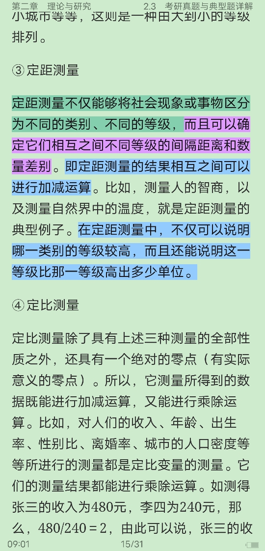风笑天《社会研究方法》(第5版)笔记和课后习题(含考研真题)详解