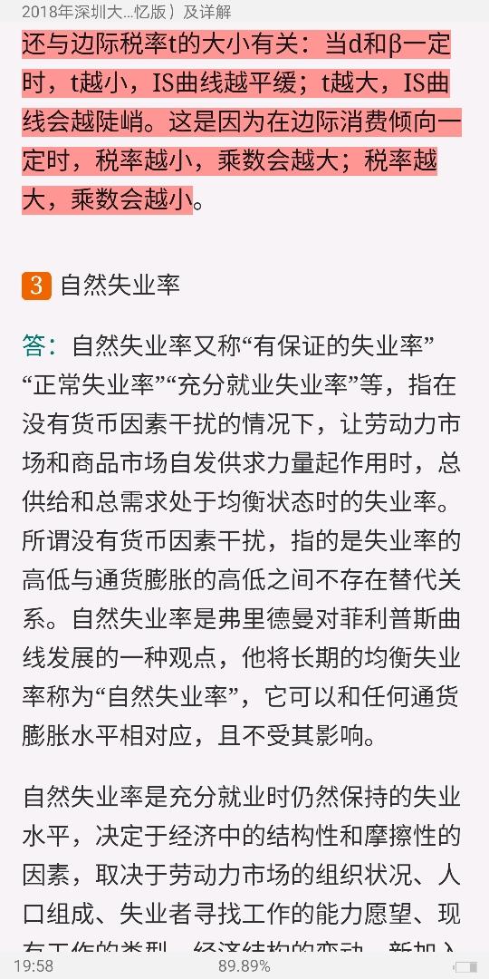 深圳大学经济学院西方经济学历年考研真题及详解