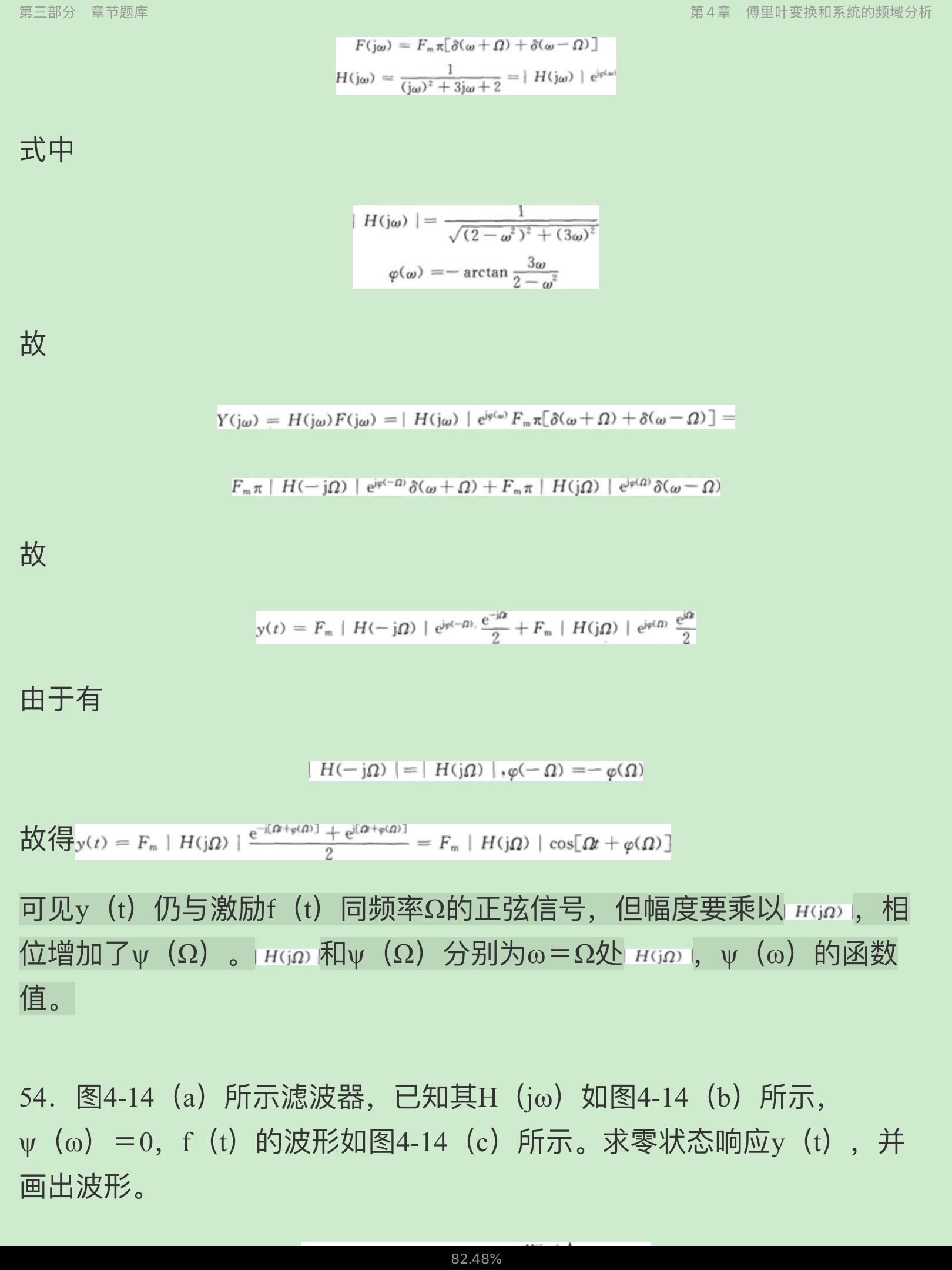 吴大正《信号与线性系统分析》(第4版)配套题库【考研真题精选+章节题库】(上册)