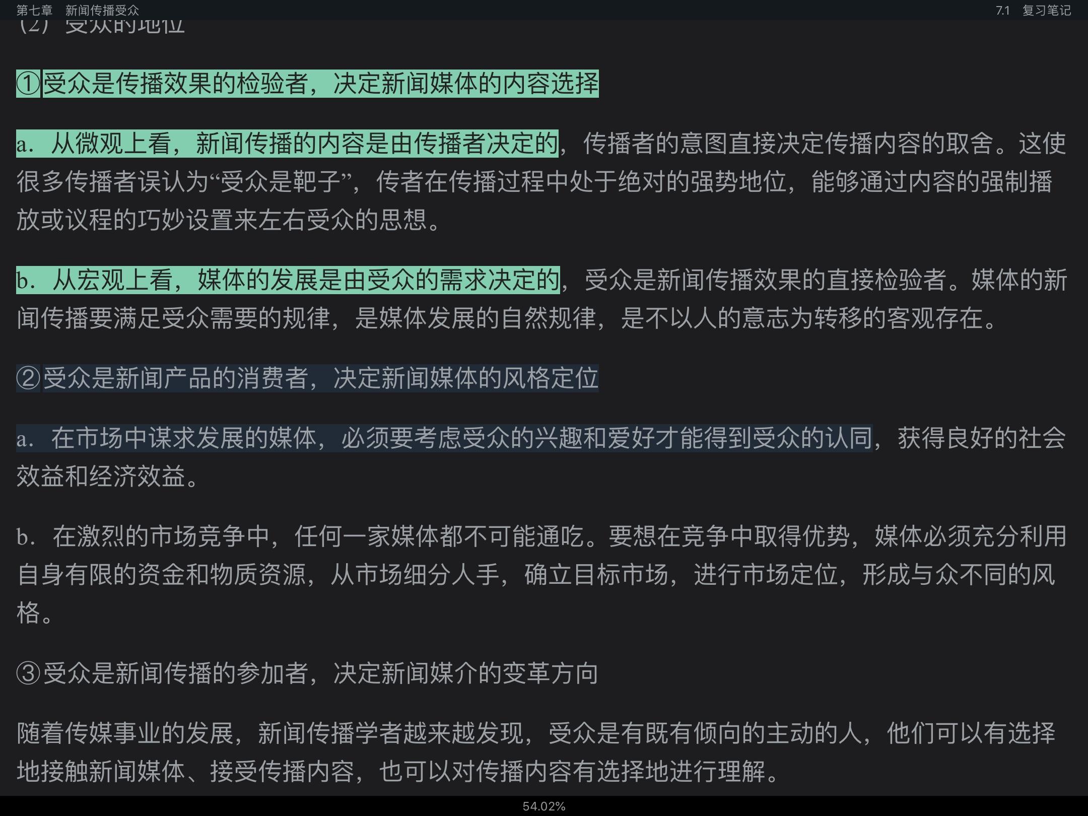骆正林《新闻理论教程》笔记和考研真题详解