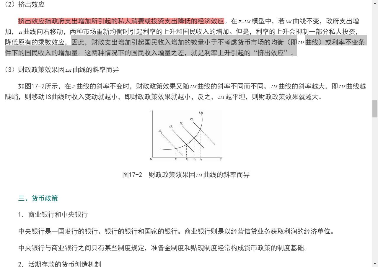 高鸿业《西方经济学(宏观部分)》(第6版)笔记和课后习题(含考研真题)详解【附高清视频讲解】