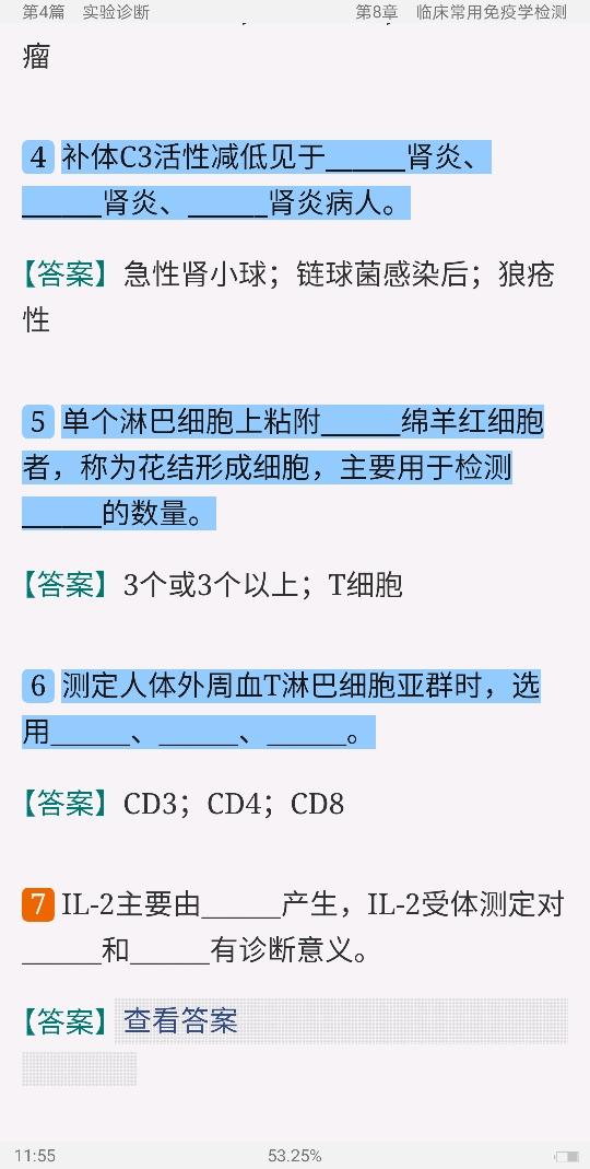 万学红《诊断学》(第9版)配套题库【考研真题精选+章节题库】