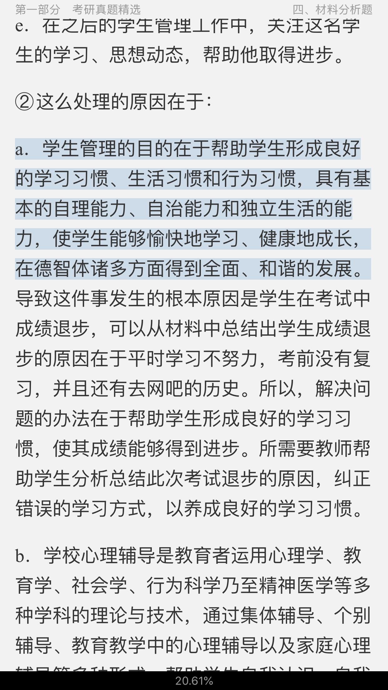 陈孝彬《教育管理学》(第3版)配套题库【考研真题精选+章节题库】