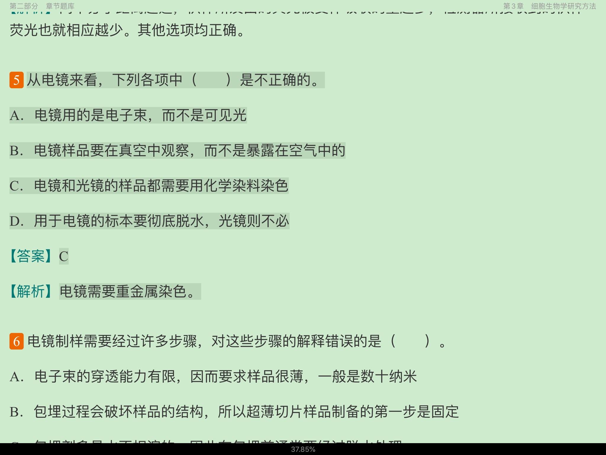 翟中和《细胞生物学》(第4版)配套题库【考研真题精选+章节题库】