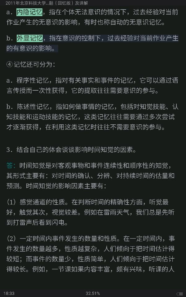 北京科技大学文法学院《615普通心理学》历年真题汇编(含部分答案)