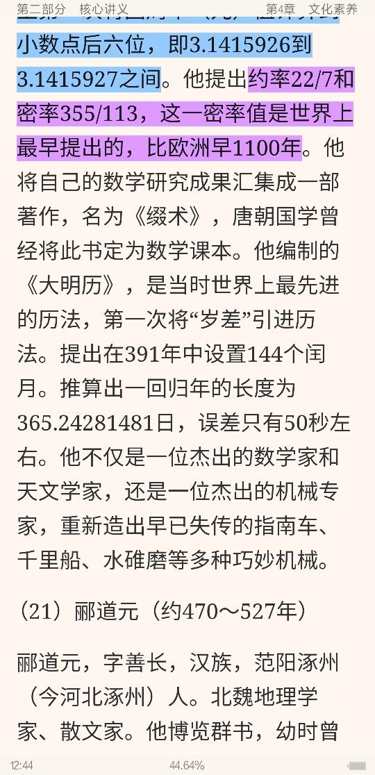 2020年下半年全国统考教师资格考试《综合素质(小学)》复习全书【核心讲义+历年真题详解】