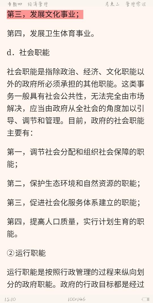 2021年翻译硕士《448汉语写作与百科知识》专用教材