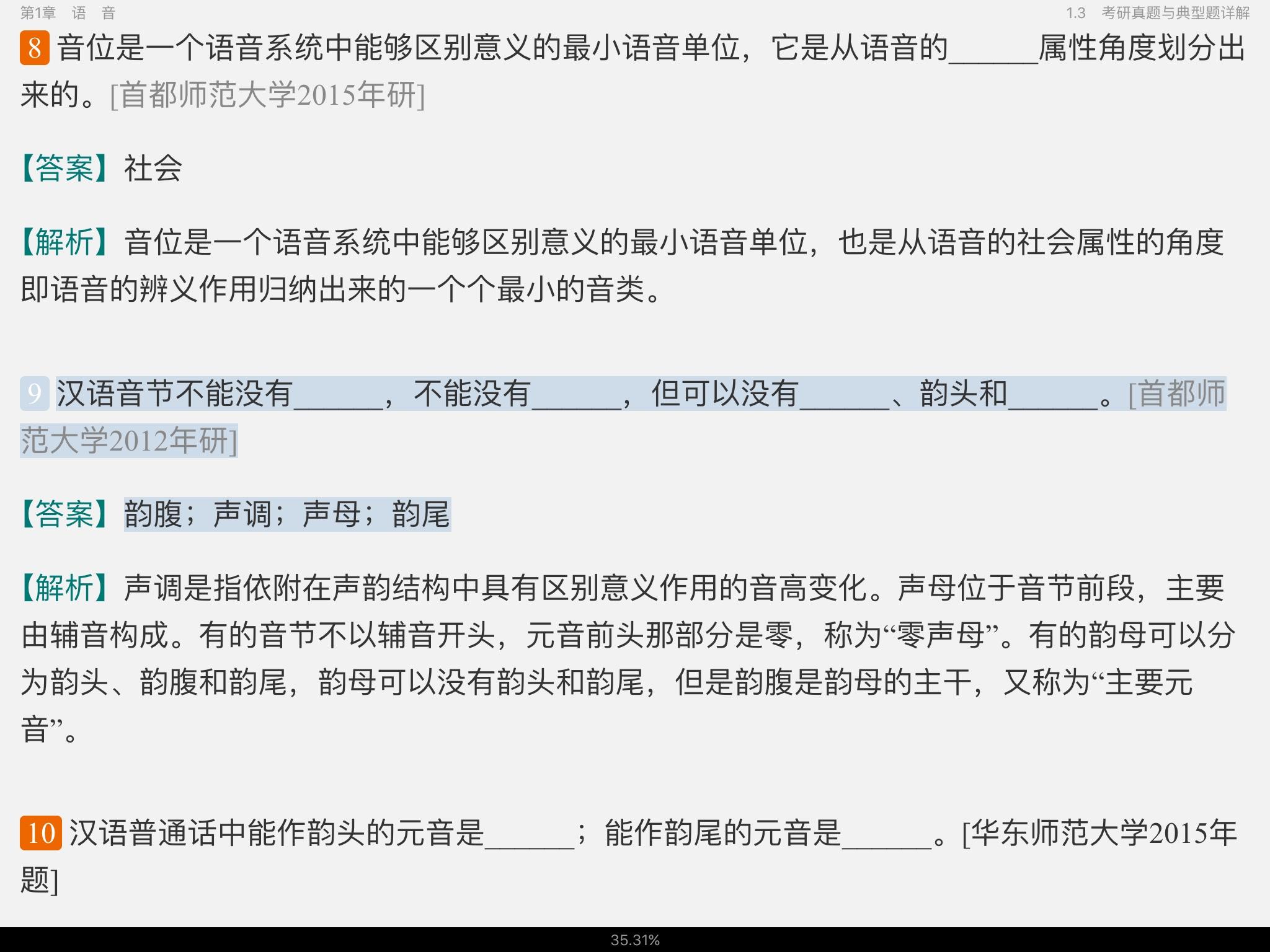 黄伯荣、廖序东《现代汉语》(增订6版)笔记和课后习题(含考研真题)详解