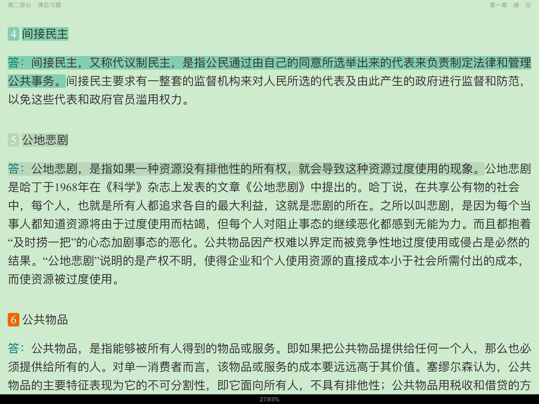 谢明《公共政策导论》(第4版)配套题库【考研真题精选+课后习题+章节题库】