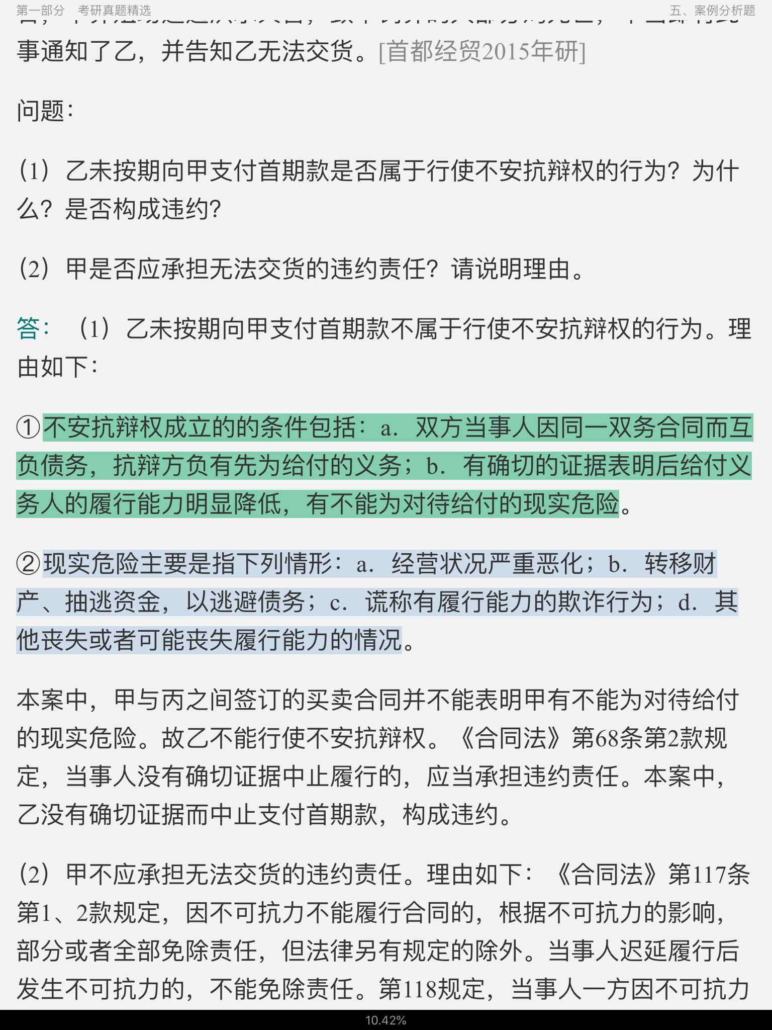 王利明、杨立新《民法学》(第5版)配套题库【考研真题精选+章节题库】