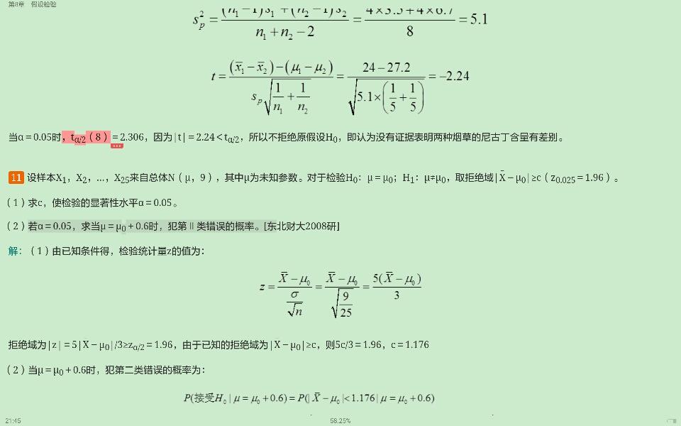 賈俊平《統計學》(第7版)考研真題(含復試)與典型習題詳解