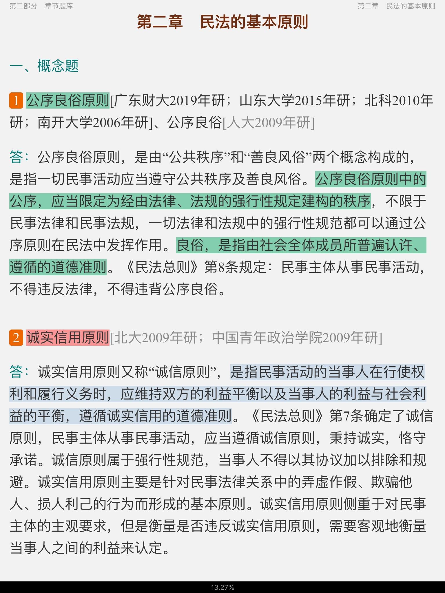 王利明、楊立新《民法學》(第5版)配套題庫【考研真題精選+章節題庫】