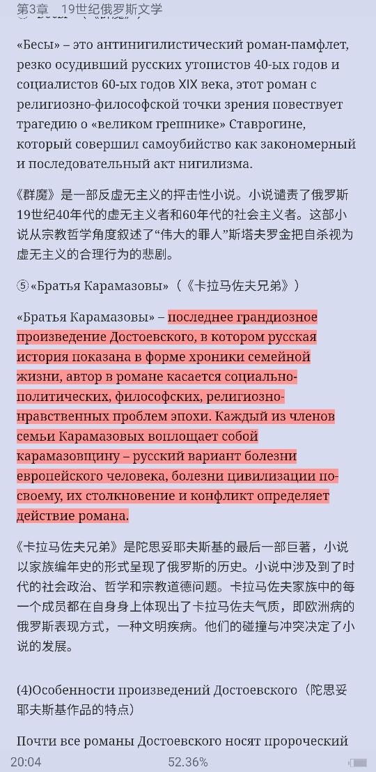 任光宣《俄罗斯文学史》(第2版)笔记和考研真题详解