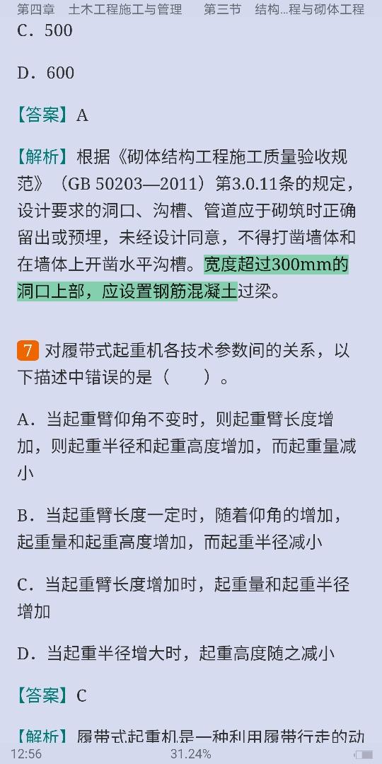 2020年一级注册结构工程师《专业基础考试》过关必做600题(含历年真题)