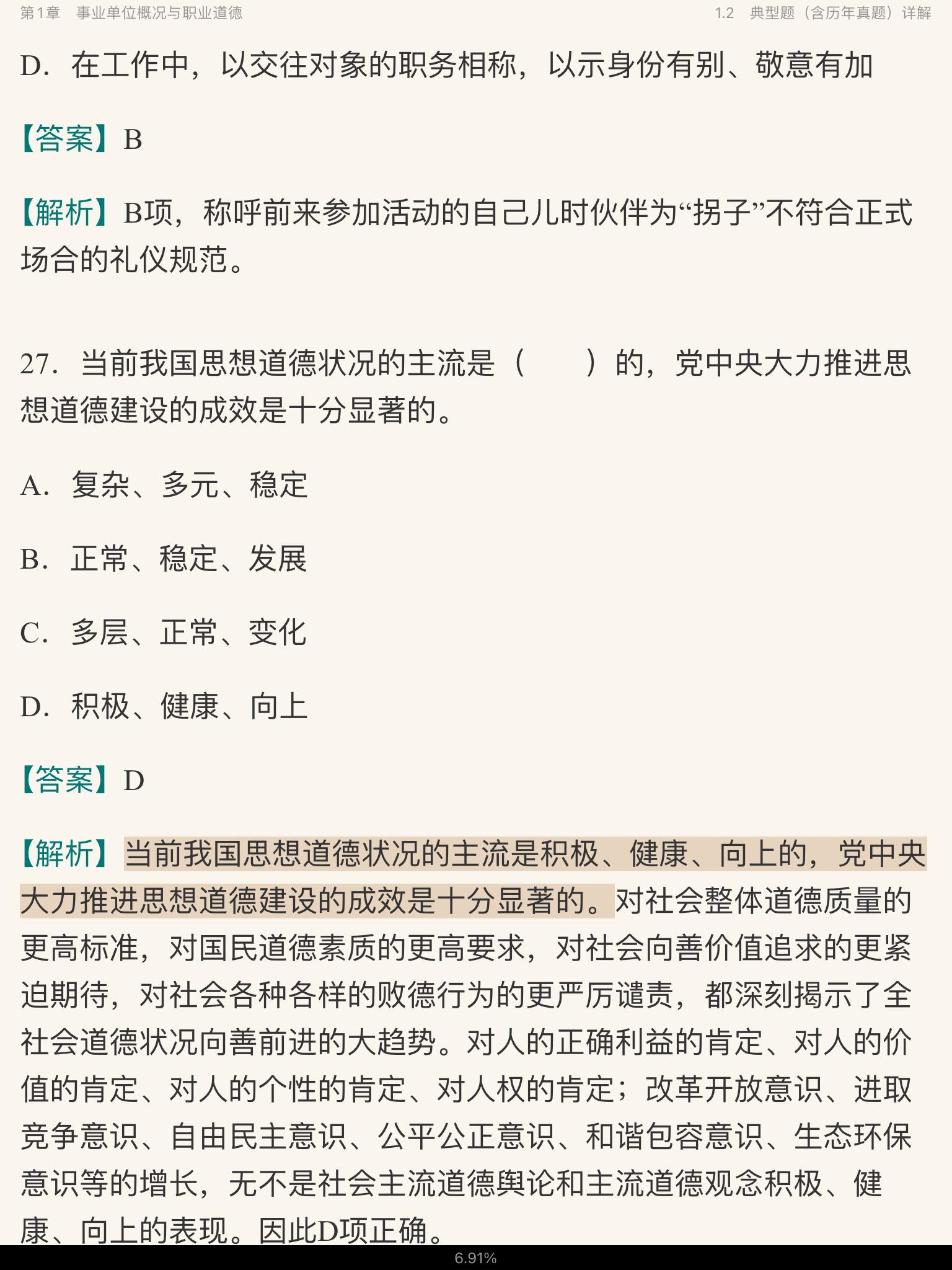 2020年湖南省事业单位招聘考试《公共基础知识》考点精讲及典型题(含历年真题)详解