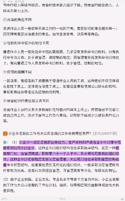 罗宾斯《管理学》(第13版)配套题库【考研真题精选+章节题库】