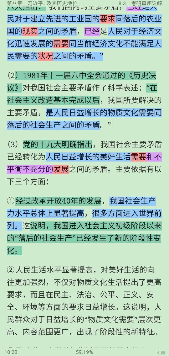 《毛泽东思想和中国特色社会主义理论体系概论》(2018年版)笔记和课后习题(含考研真题)详解