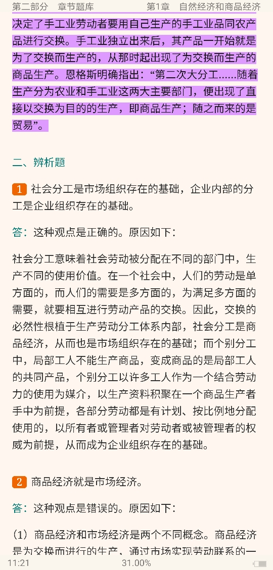 谢地、宋冬林《政治经济学》(第5版)配套题库【考研真题精选+章节题库】
