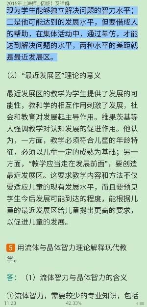 上海师范大学《333教育综合》[专业硕士]历年考研真题(回忆版)及详解