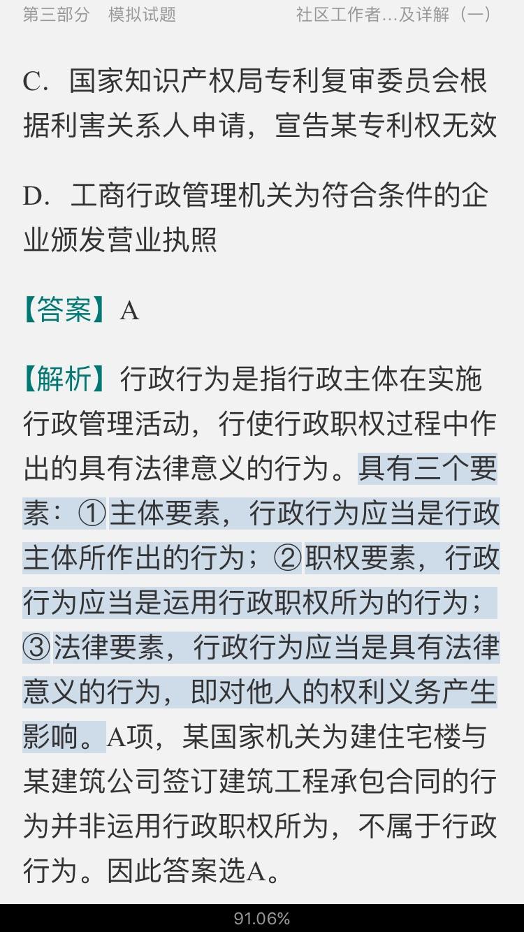2020年重庆市社区工作者公开招聘考试《公共基础知识》专项题库【真题精选+章节题库+模拟试题】