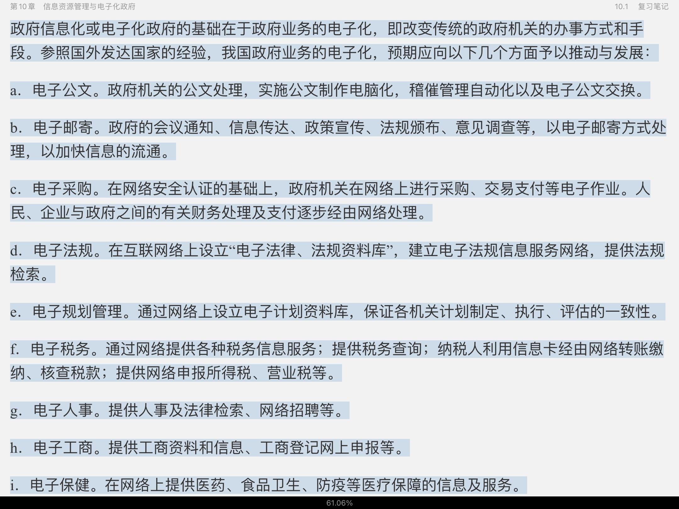 张成福《公共管理学》(修订版)笔记和课后习题(含考研真题)详解