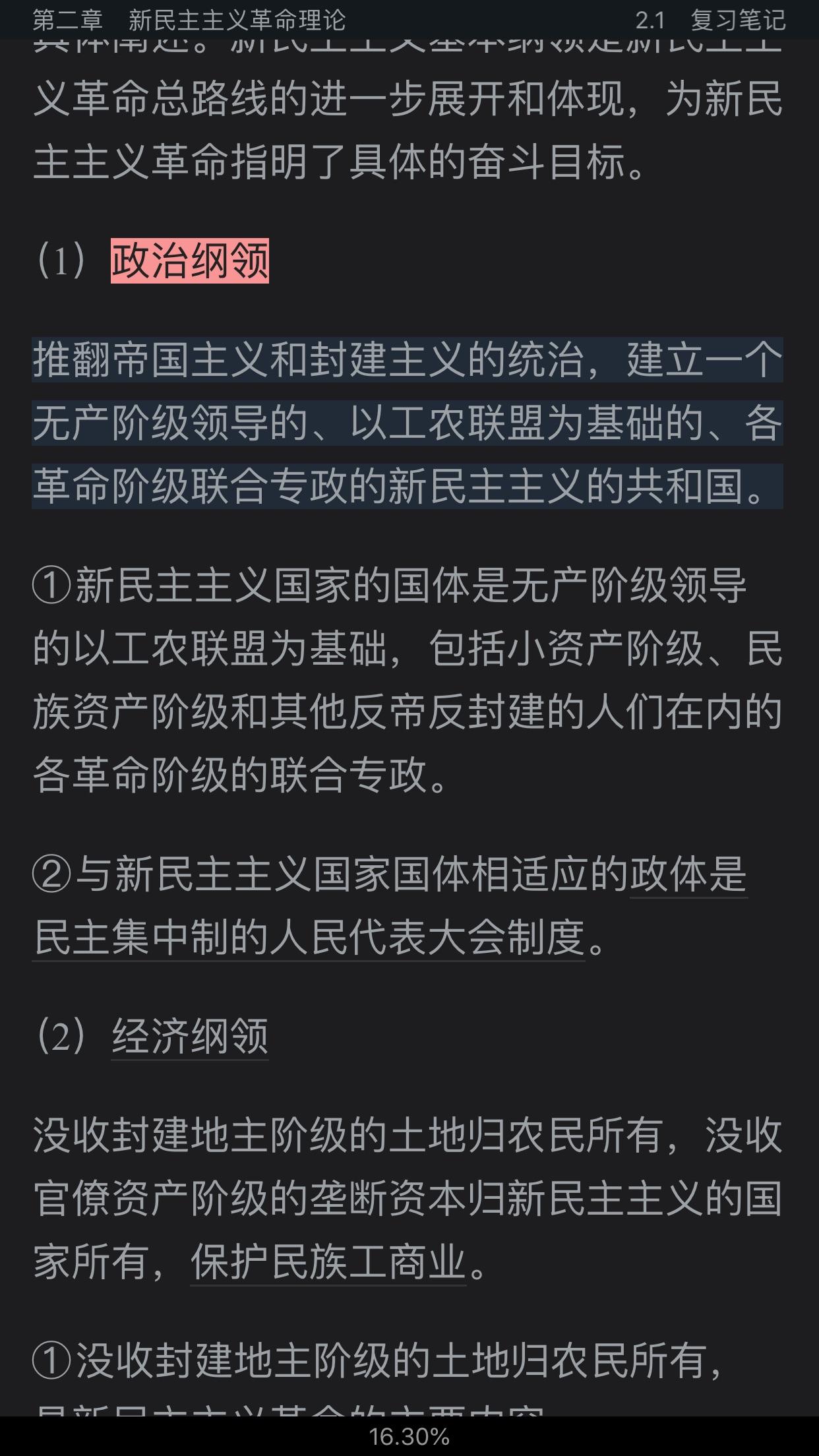《毛泽东思想和中国特色社会主义理论体系概论》(2018年版)笔记与课后习题(含考研真题)详解