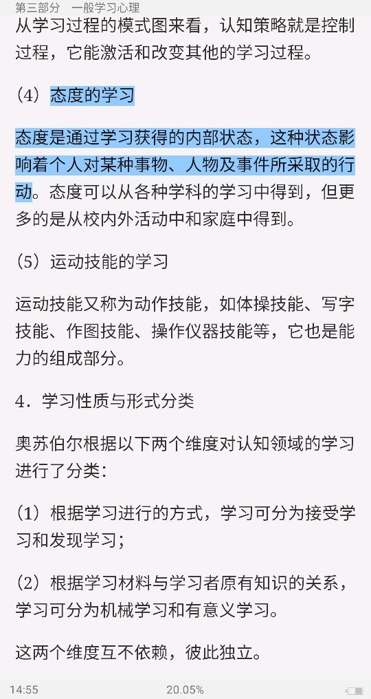 陈琦、刘儒德《当代教育心理学》(第3版)笔记和课后习题(含考研真题)详解