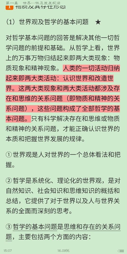 《马克思主义基本原理概论》(2018年版)笔记与课后习题(含考研真题)详解