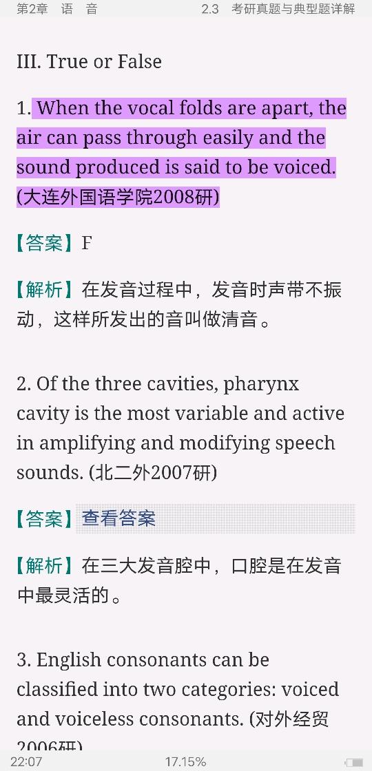 刘润清《新编语言学教程》笔记和课后习题(含考研真题)详解