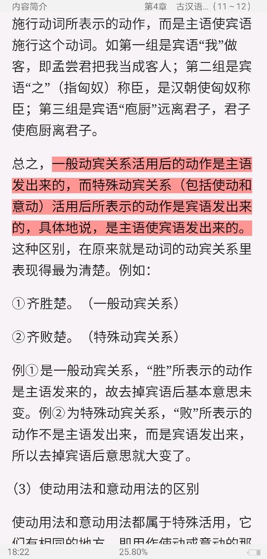 王力《古代汉语》(校订重排本)笔记和考研真题详解