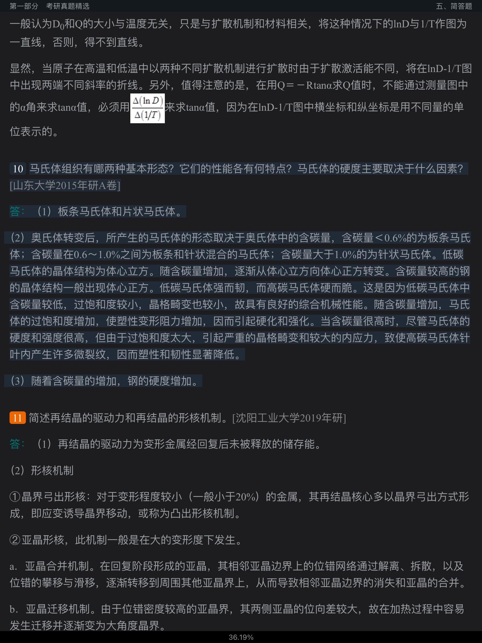 胡赓祥《材料科学基础》(第3版)配套题库【考研真题精选+章节题库】