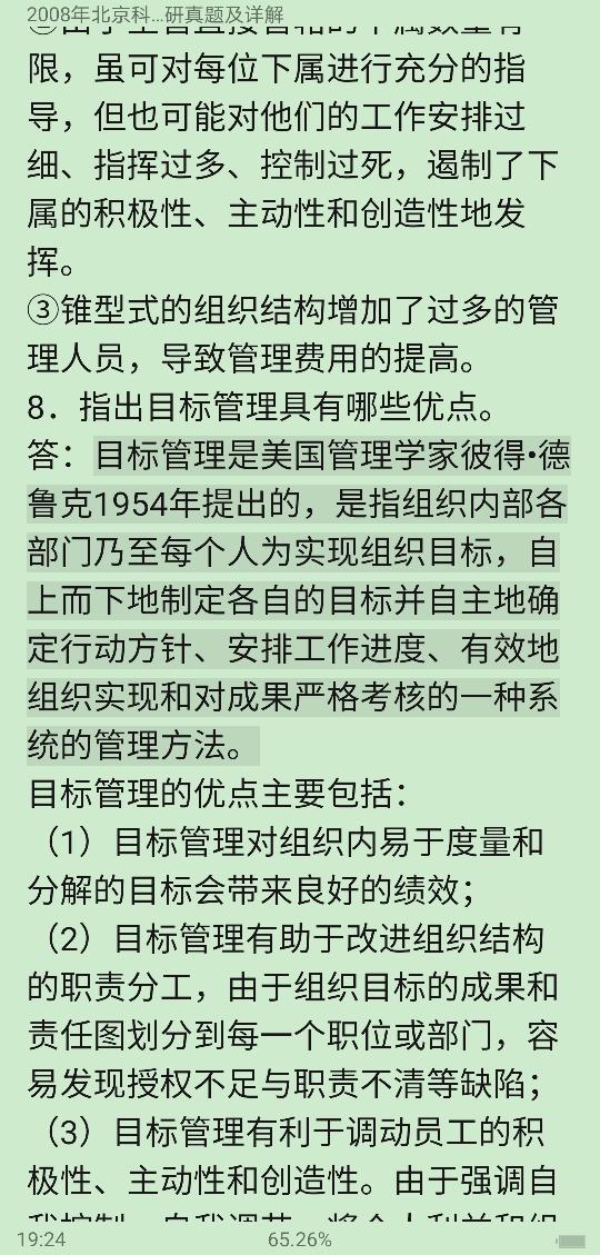 北京科技大学文法学院《621管理学原理》历年考研真题及详解