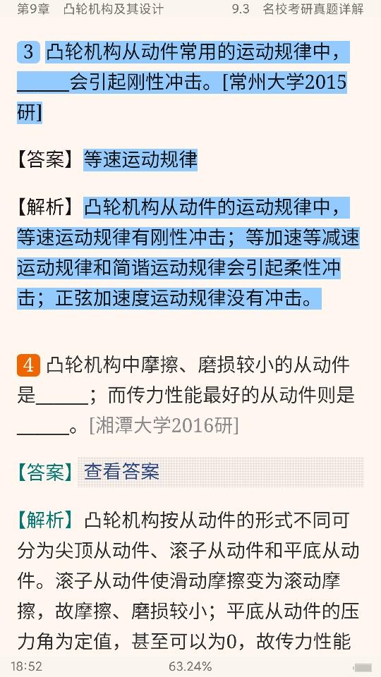孙桓《机械原理》(第8版)笔记和课后习题(含考研真题)详解