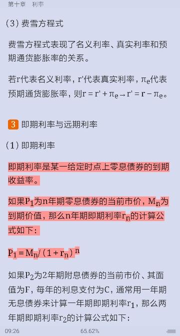 张亦春《金融市场学》(第5版)笔记和课后习题(含考研真题)详解