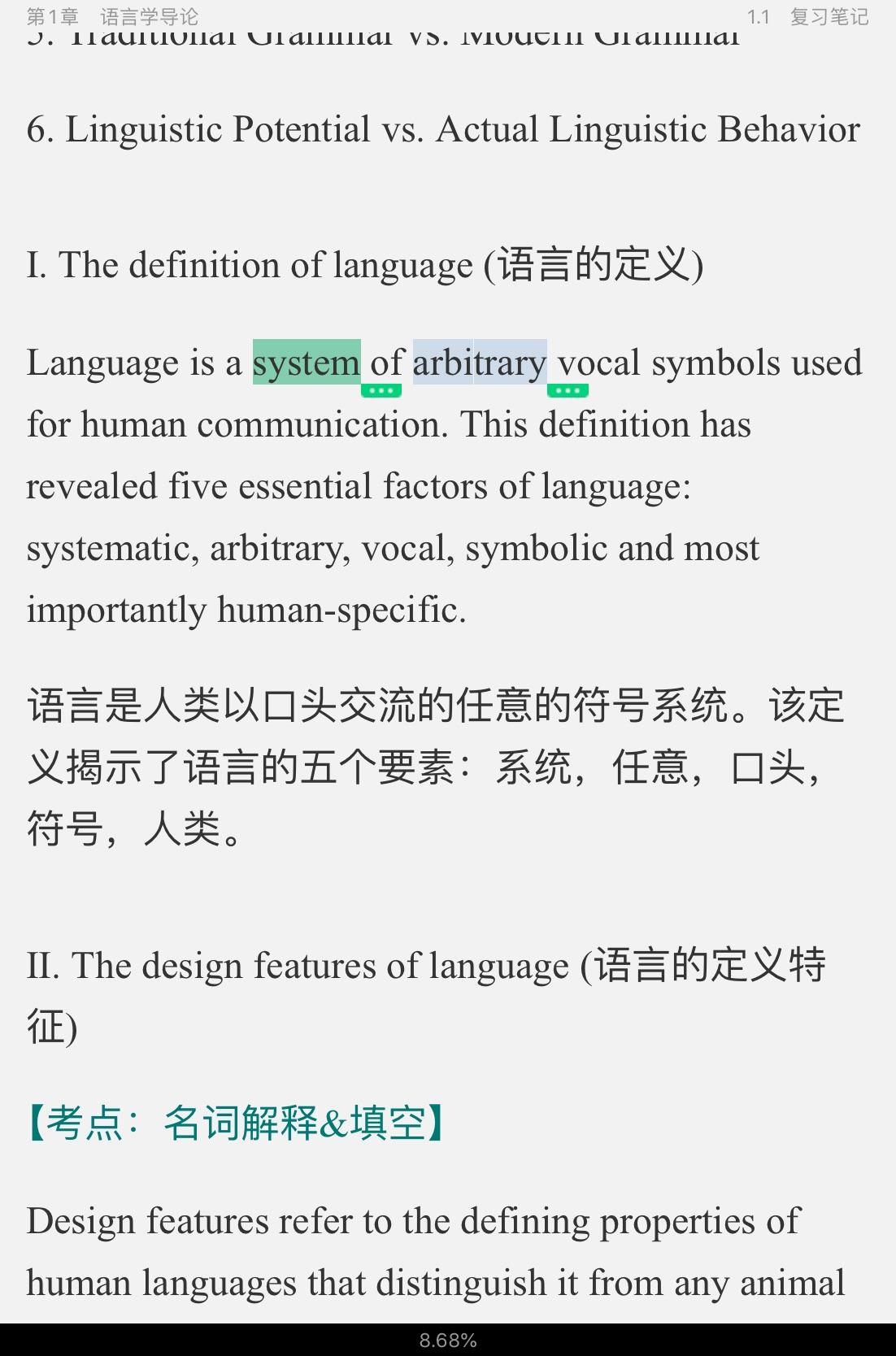 胡壮麟《语言学教程》(第5版)笔记和考研真题详解