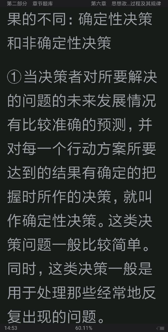 陈万柏《思想政治教育学原理》(第3版)配套题库【考研真题精选+章节题库】