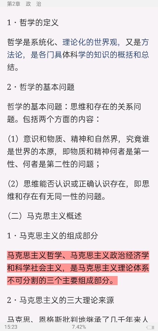 """2021年海南省""""三支一扶""""选拔招募考试《综合知识》考点精讲及典型题(含历年真题)详解"""