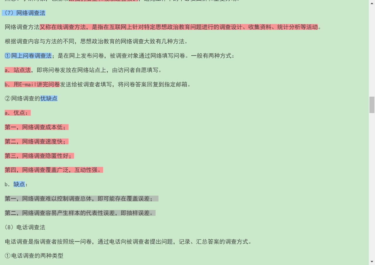 郑永廷《思想政治教育方法论》(修订版)笔记和典型题(含考研真题)详解