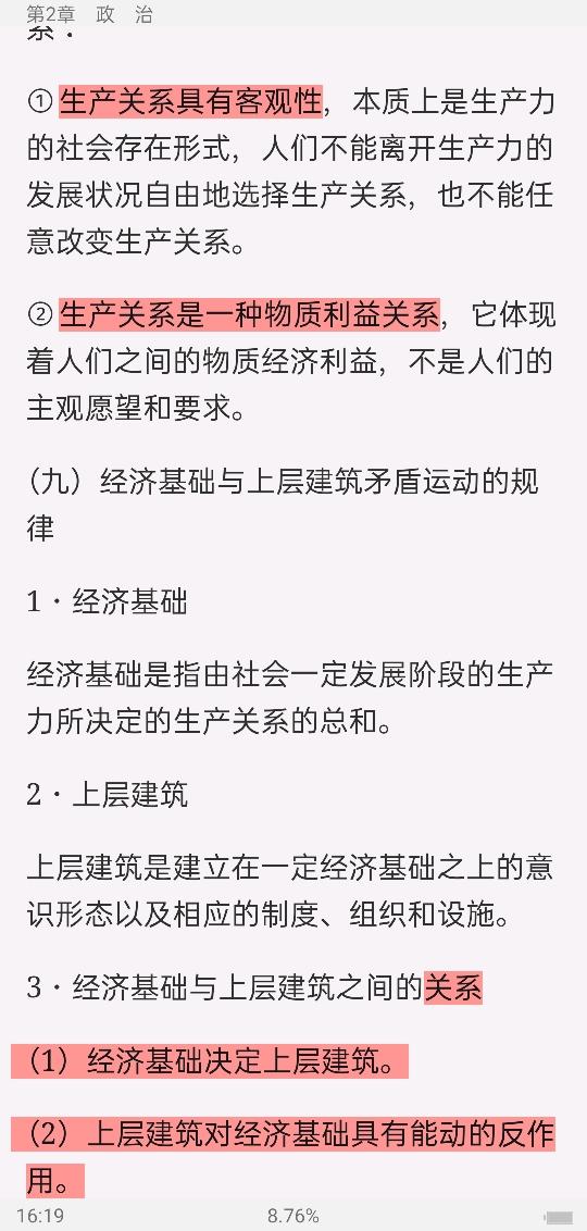 """2021年海南省""""三支一扶""""選拔招募考試《綜合知識》考點精講及典型題(含歷年真題)詳解"""