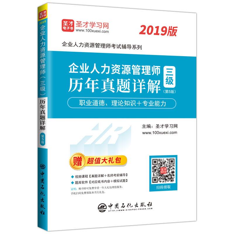 备考2020 企业人力资源管理师(三级)历年真题详解(第5版)