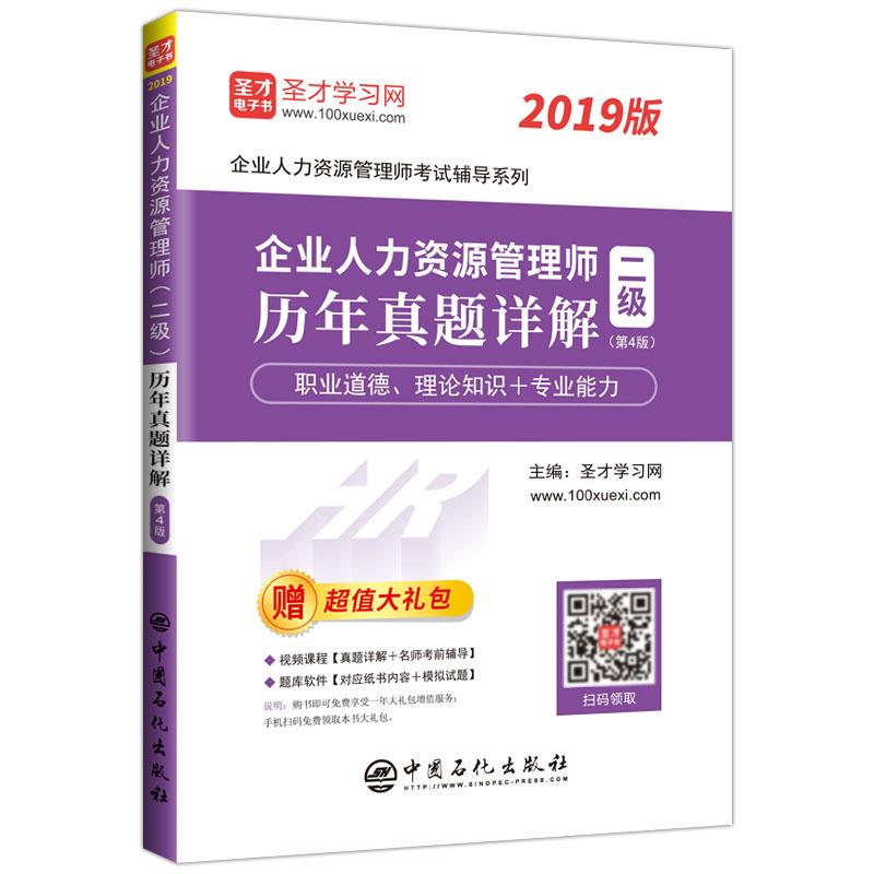 备考2020 企业人力资源管理师(二级)历年真题详解(第4版)