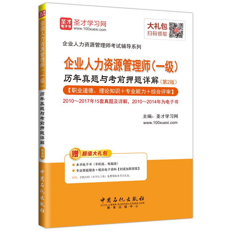 备考2020 企业人力资源管理师(一级)历年真题与考前押题详解(第2版)