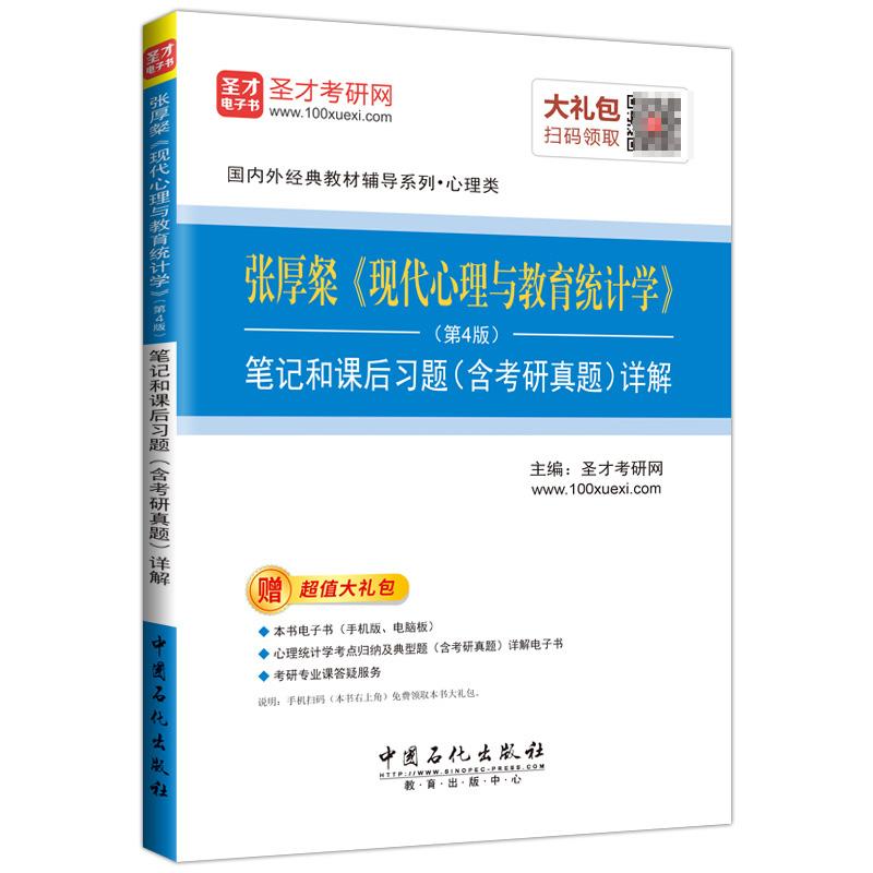 张厚粲《现代心理与教育统计学》(第4版)笔记和课后习题(含考研真题)详解