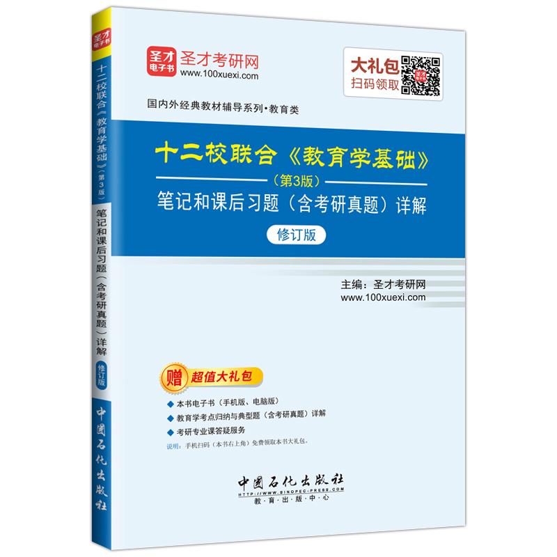 十二校联合《教育学基础》(第3版)笔记和课后习题(含考研真题)详解(修订版)