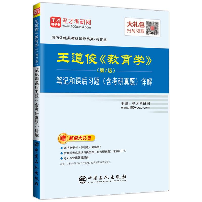 王道俊《教育学》(第7版)笔记和课后习题(含考研真题)详解(赠送电子书大礼包)