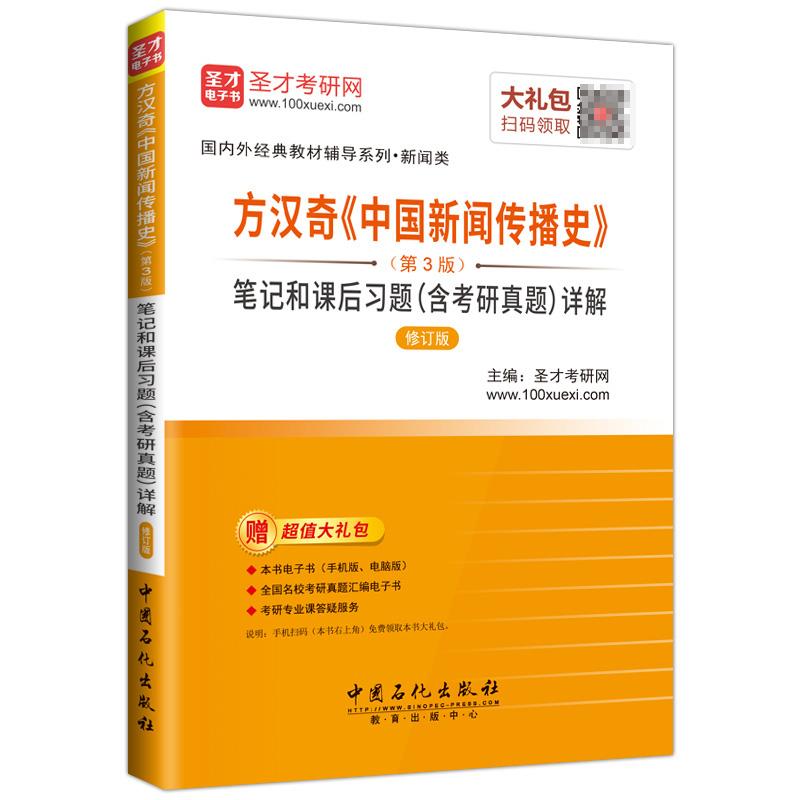 方汉奇《中国新闻传播史》(第3版)笔记和课后习题(含考研真题)详解(修订版)备考2020年考研(赠送电子书大礼包)