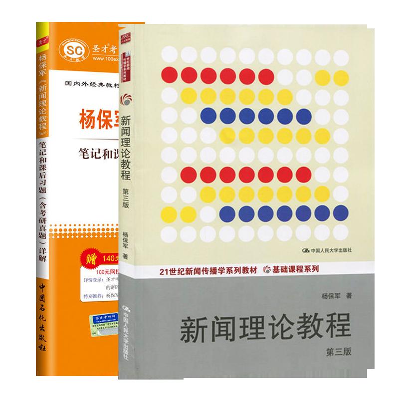 杨保军 新闻理论教程 教材(第三版)+笔记和课后习题(含考研真题)详解(第2版)