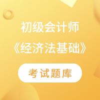 初级会计师《经济法基础》题库【历年真题+章节题库】